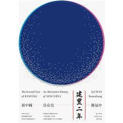 建豐二年:新中國烏有史=The Second Year of Jianfeng: An Alternative History of New China