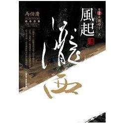 風起隴西(第一部):漢中十一天(全新封面)