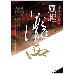 風起隴西(第二部)(終):秦嶺的忠誠(全新封面)