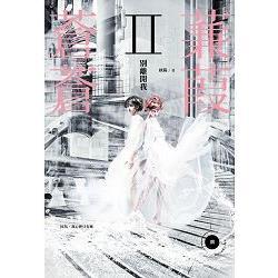 蒹葭蒼蒼(II)別離開我(完)(限)