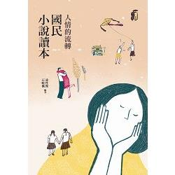 人情的流轉 : 國民小說讀本 /