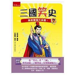 三國笑史7:梟雄曹操大爭霸!