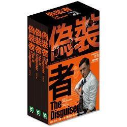 偽裝者:影視劇本小說盒裝套書 上、中、下三冊不分售