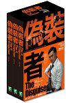 偽裝者:影視劇本小說盒裝套書(上、中、下三冊不分售)