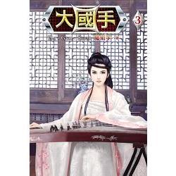 大國手03