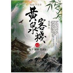 黃泉客棧(2)鬼王.饕餮.賣頭女