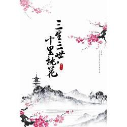 三生三世十里桃花 /