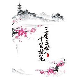 三生三世十里桃花(下)