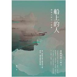 船上的人:越南大時代小說集