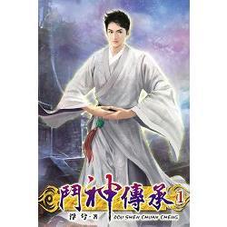 鬥神傳承01