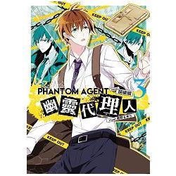 Phantom Agent幽靈代理人03