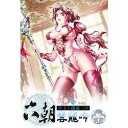 六朝雲龍吟34(限)
