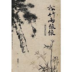 松竹兩依依:一個村童的回憶