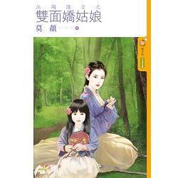 江湖謠言之雙面嬌姑娘 +封