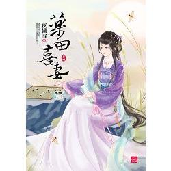 小說house236藥田喜妻[4...