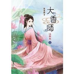 大香師II,涅槃卷01