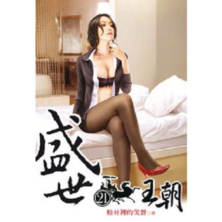 盛世王朝21^(限^)