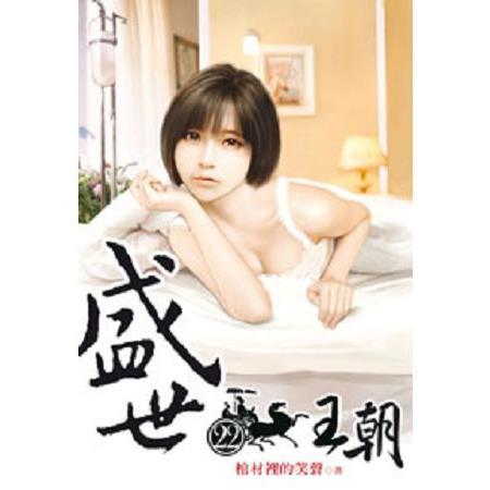 盛世王朝22^(限^)
