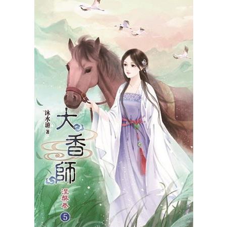 大香師II,涅槃卷05