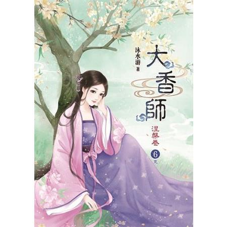 大香師II,涅槃卷06^(完^)
