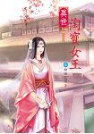 N2903異世淘寶女王[3]-作...