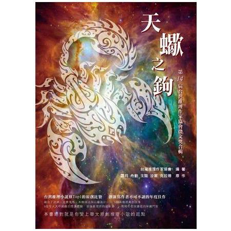 天蠍之鉤:第14屆台灣推理作家協會徵文獎合輯