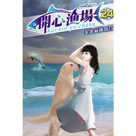 開心漁場24