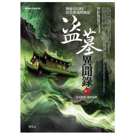 盜墓異聞錄(3)吳哥秘寶.龍神鬼船