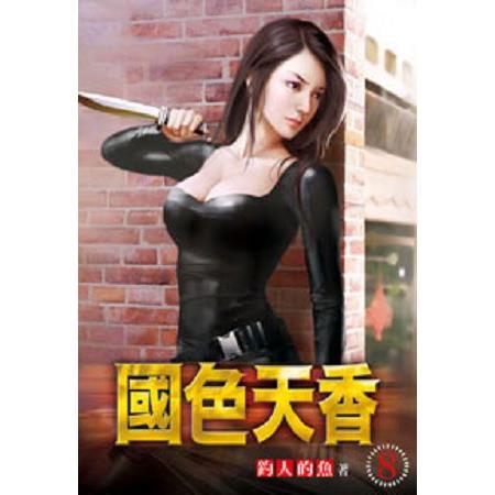 國色天香08