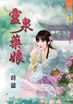 藍海27301靈泉藥娘 (全一冊) 古裝-作者:蒔蘿