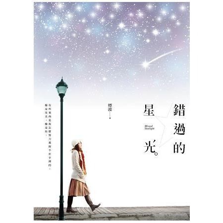 錯過的星光。 = Missed starlight