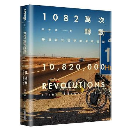 1082萬次轉動:帶著電玩哲學的單車冒險:China.Europe.Africa