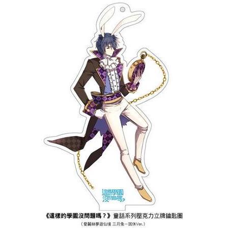 《學園》愛麗絲夢遊仙境壓克力立牌鑰匙圈(三月兔-因休Ver.)