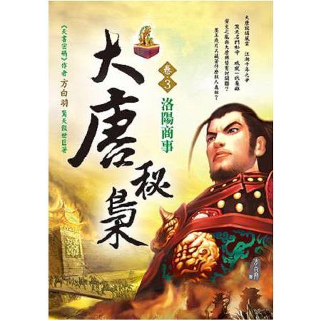 大唐秘梟(卷3)洛陽商事