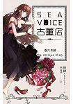 Sea voice古董店 卷六 失憶