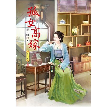 N4001.孤女高嫁[1]-作者:楚秋