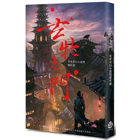 玄牝之門:金車奇幻小說獎傑作選