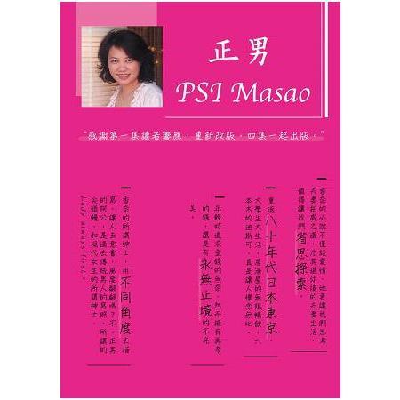 正男PSI Masao