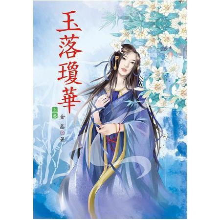 N4201.玉落瓊華[上]-作者...