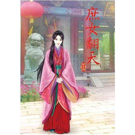 N3905.庶女翻天[5]-作者...