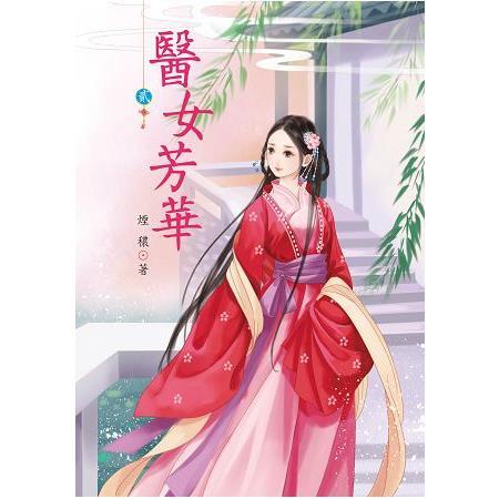 N4302.醫女芳華[2]-作者...
