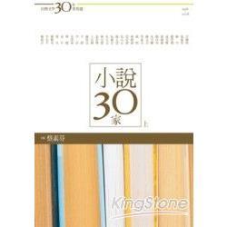 台灣文學30年菁英選4:小說30家(上