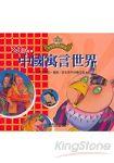 中國寓言世界(故事雙CD^)