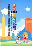 2004年臺北兒童藝術節:兒童戲劇創作微選優