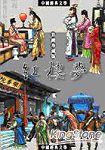 紅樓夢~中國文學中的愛情故事