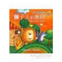 獅子王的原則(1書1CD)
