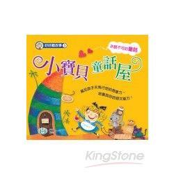 好好聽故事3:小寶貝童話屋