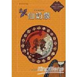 排灣族的故事:仙奶泉(附國語版故事CD)