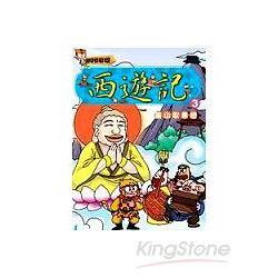 西遊記^(3^)靈山取真經^(附VCD^)