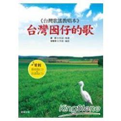 台灣囡仔的歌(附CD)